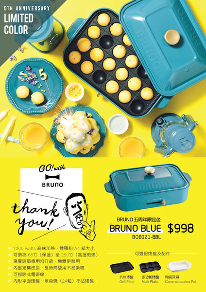 BRUNO Compact Hot Plate (Blue)