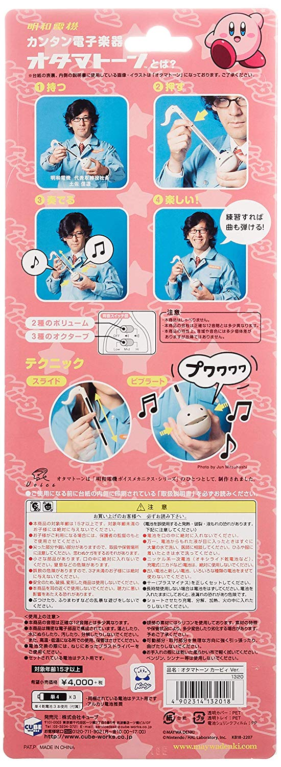 Australia Otamatone [Kirby] Nintendo Video Game Character Japanese Electronic Musical Instrument Portable Synthesizer from Japan by Cube/Maywa Denki, Pink Hero (Japan Import)