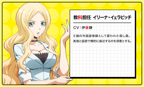 Custom Tailor Made Cosplay Costume Inspired by Irina Jelavic from Assassination Classroom
