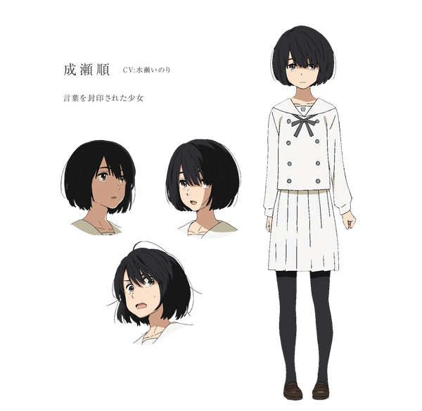 Custom Tailor Made Cosplay Costume Inspired by Jun Naruse from The Anthem of the Heart -Beautiful Word, Beautiful World-