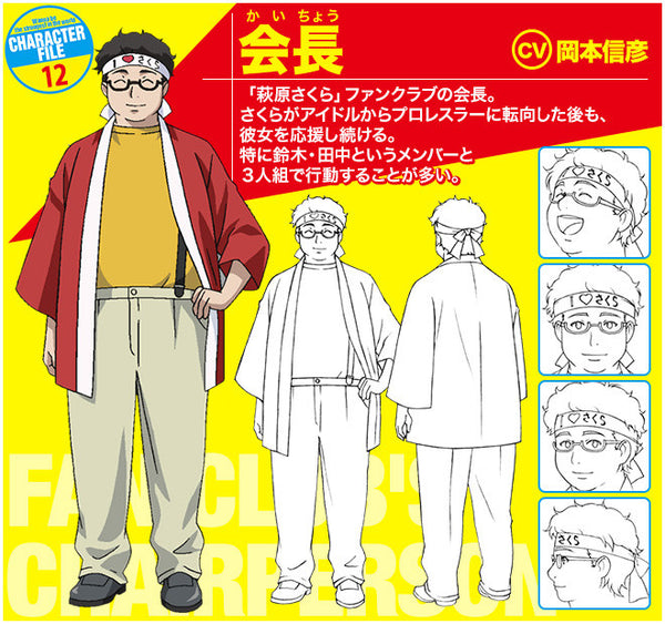 Custom Tailor Made Cosplay Costume Inspired by Fanclub Chairman from Wanna Be the Strongest in the World