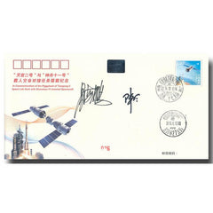 SHENZHOU 11 FLOWN SIGNED COVER