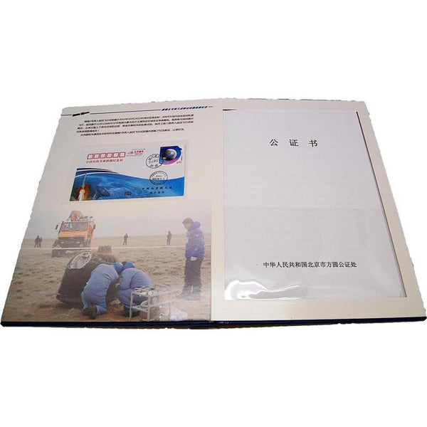 CHINESE CHANG'E 5 T-1 FLOWN TO THE MOON COVER - The Space Store