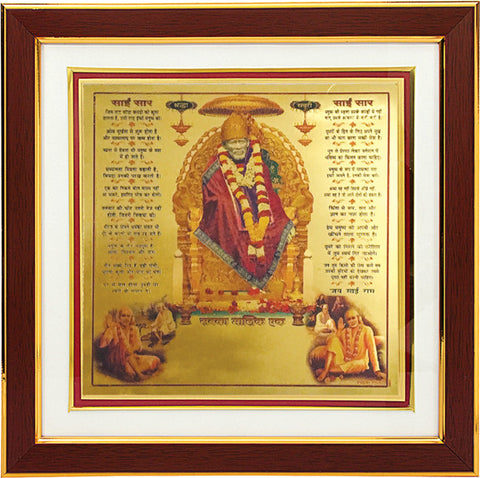 "Gold Plated Picture in Frames Sai Baba 13""x13"""