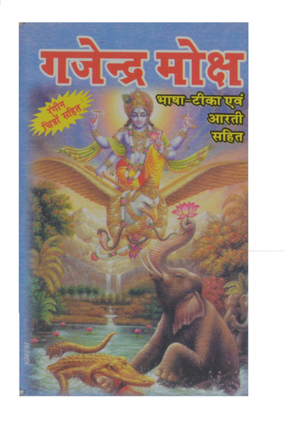 Pocket Size Book (Gajendra Moksh) (Hindi)