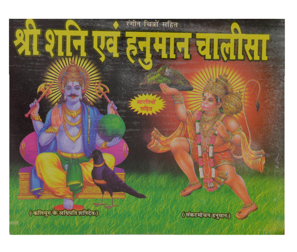 Chalisa (Sri Shani And Hanuman) (Hindi)