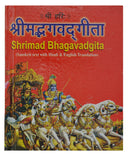 Sri  Hari Shrimad Bhagavadgita (Hindi) (English)