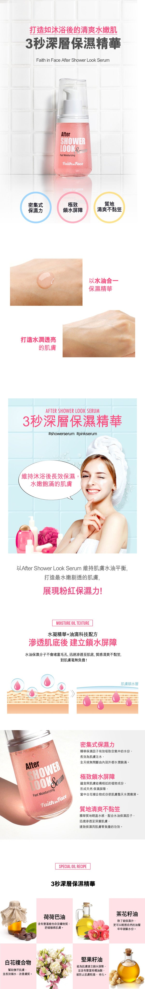 Faith in Face After Shower Look Serum 3秒深層保濕精華