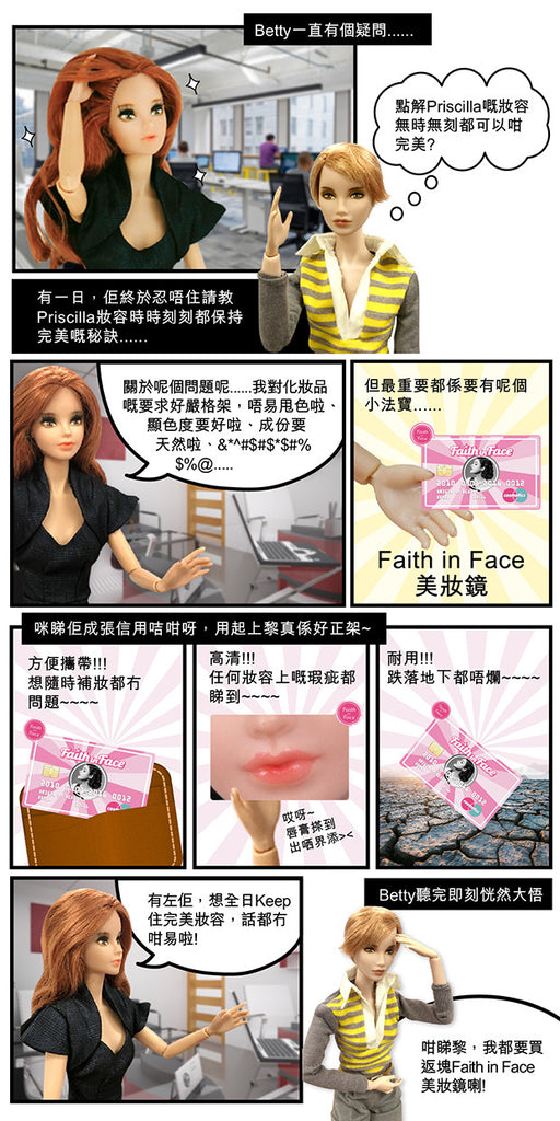Faith in Face Hand Mirror with Leather Case 限量美妝鏡