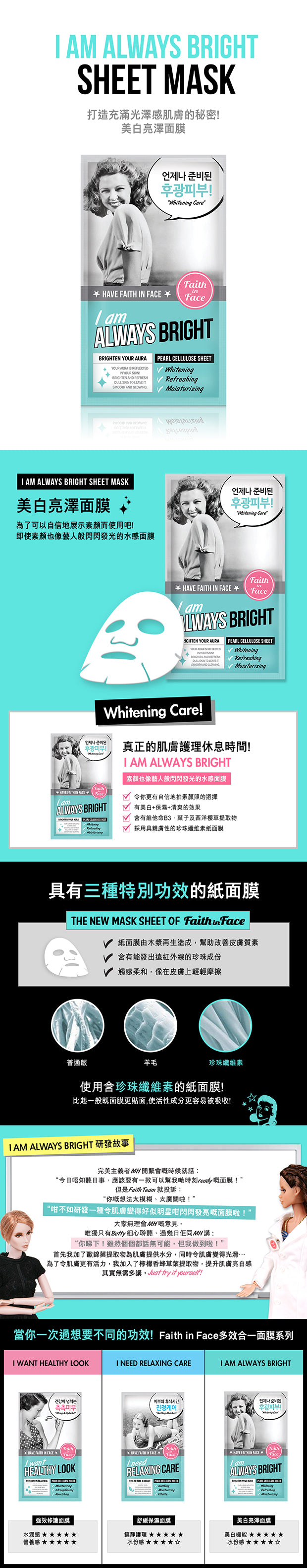 Faith in Face - I Am Always Bright Sheet Mask 美白亮澤珍珠纖維面膜 10片裝