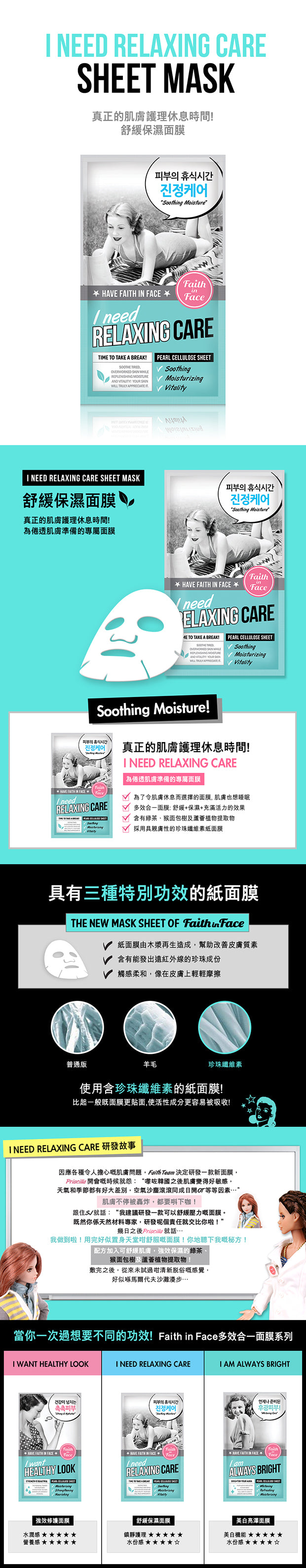Faith in Face I Need Relaxing Care Sheet Mask 舒緩保濕珍珠纖維面膜