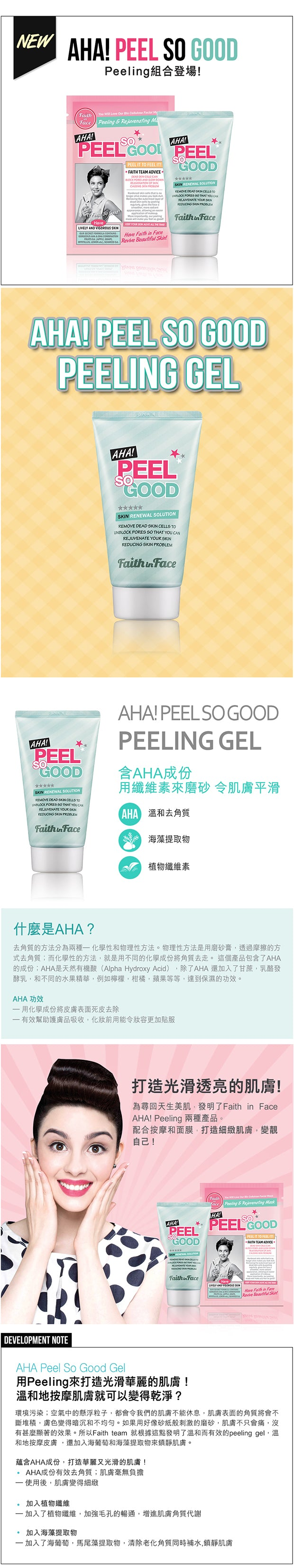 Faith in Face AHA! Peel So Good Gel 深層亮白去角質凝膠