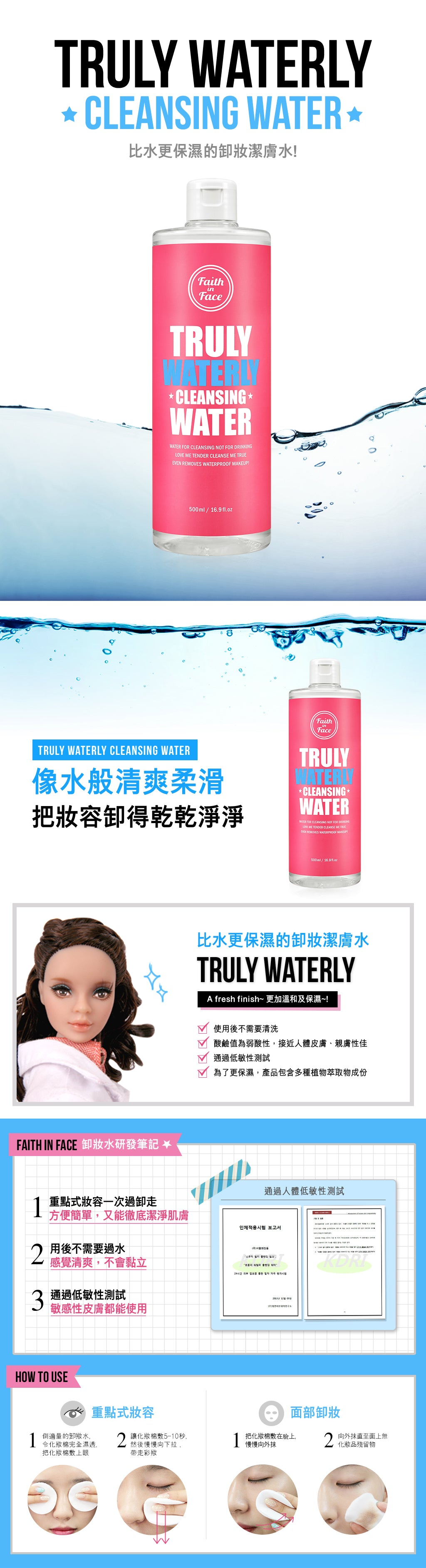 Faith in Face Truly Waterly 清爽保濕卸妝潔膚水 500ml