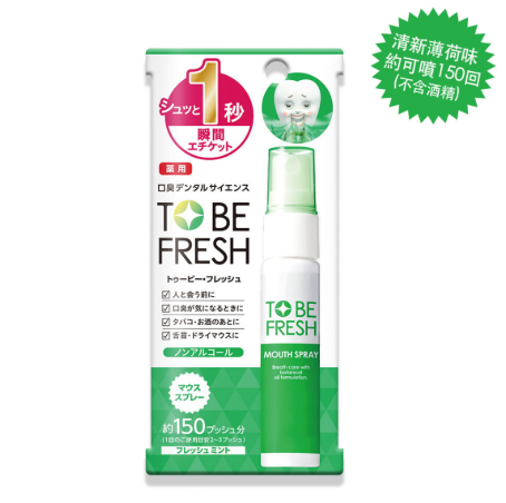 TO BE FRESH - Mouth Spray 藥用口腔清爽噴霧 20ml