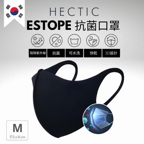 HECTIC- ESTOPEUV+ Washable Anti-bacteria Fabric Mask