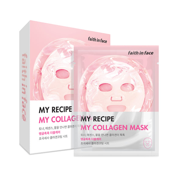 Faith in Face - My Recipe My Collagen Mask 我的完美專屬骨膠原面膜 (7片)