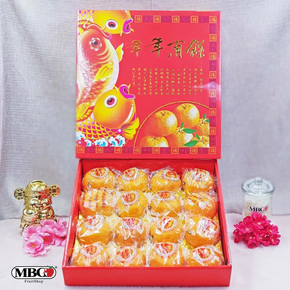 China Lokam Mandarin Gift Box [16Pcs/Pack]-CNY Special-MBG Fruit Shop