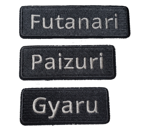 Doujin Tag Embroidery Patch Series - WoodPatch