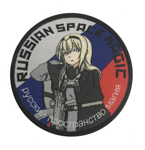 GFL Russian Space Magic AN-94 Woven Patch - WoodPatch