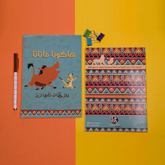 Timon and Pompa Notebook