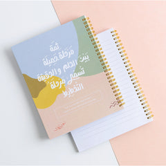 Planning Stage Notebook