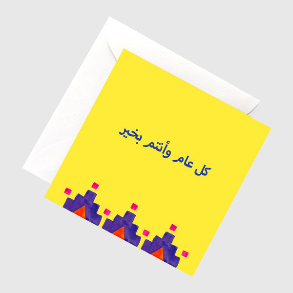 Eid card - yellow