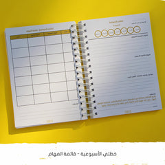 My Now Planner - Arabic