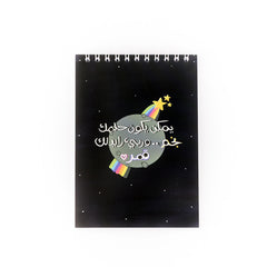 Moon Notebook