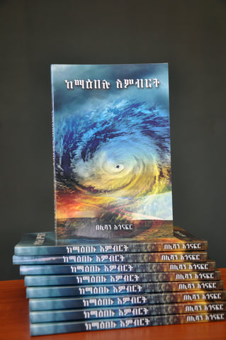The Path Through the Eye of the Storm - Amharic