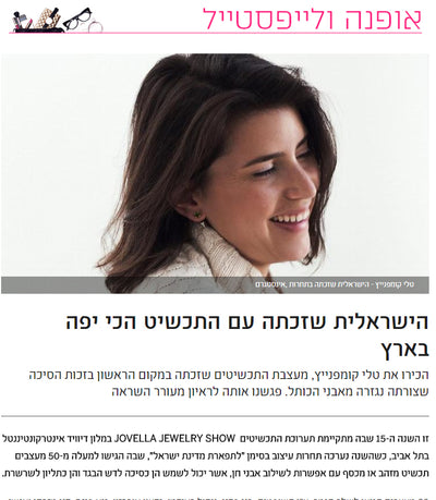 Article about Tali Kompanyets in channel 10 website