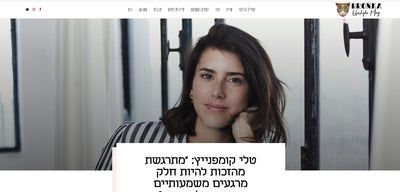 Interview In the Israeli lifestyle website