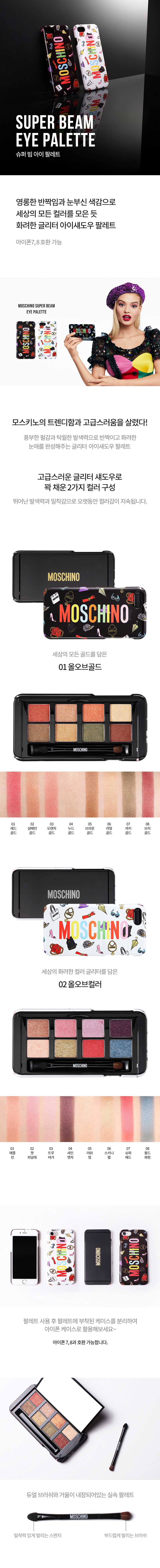 TONY MOLY Moschino Eye Palette #01 All Of Gold Cosme Hut Australia