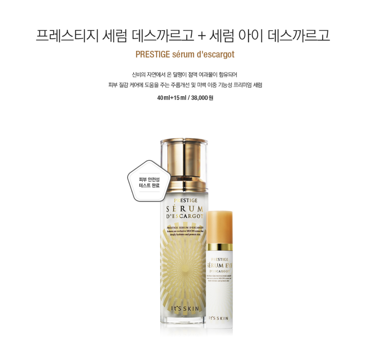 ITS SKIN Prestige Serum D'escargot Set Cosme Hut Australia