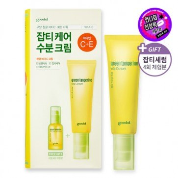 GOODAL Green Tangerine Vita C Dark Spot Serum Sample + Cream Set Cosme Hut kbeauty Korean Skincare