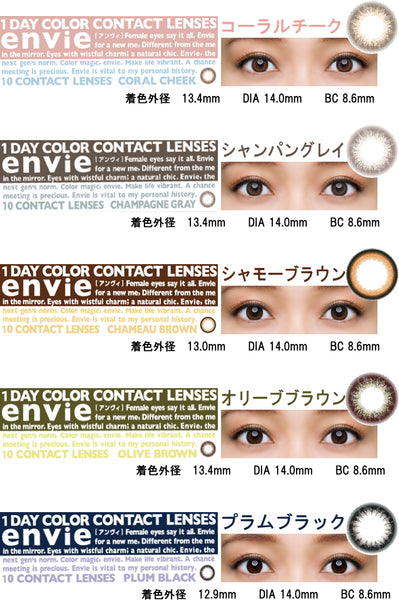 ENVIE 1day CORAL CHEEK (10 lenses) Cosme Hut Australia