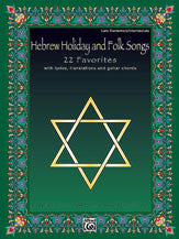 Hebrew Holiday and Folk Songs 00-EL96112   upc 029156223453