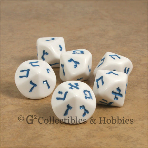 D10 Hebrew Numbers Large 20mm Dice Set - Set of 6