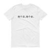 Teochew Slang Kids Crew Neck S-Sleeve T-shirt