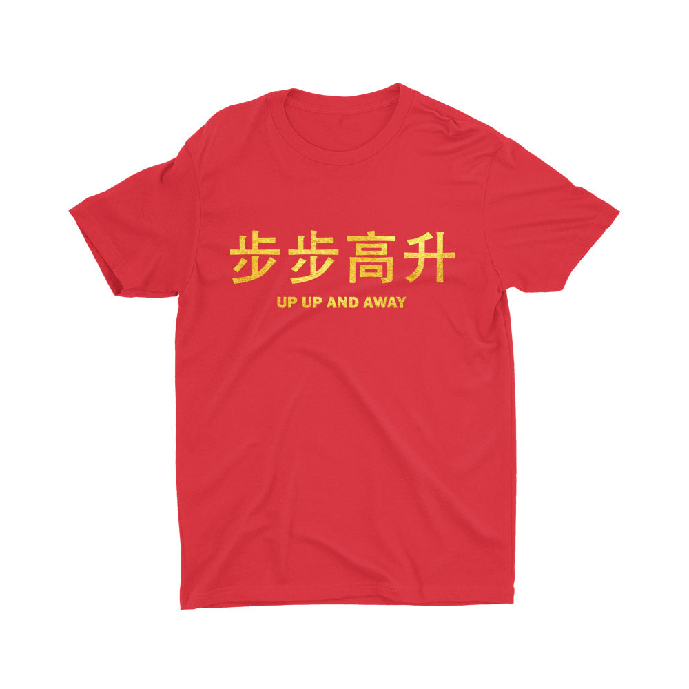 Limited Gold Edition 步步高升 Up Up And Away Kids Short Sleeve T-shirt