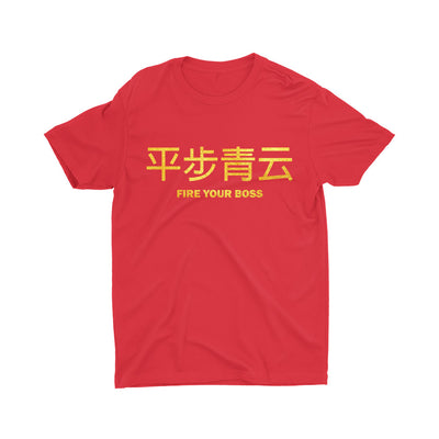 Limited Gold Edition 平步青云 Fire Your Boss Kids Short Sleeve T-shirt