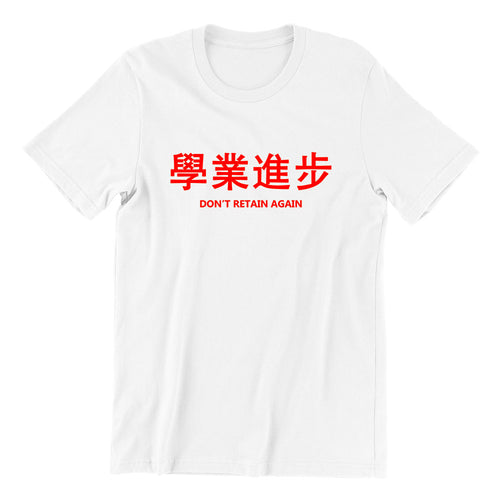 學業進步 Don't Retain Again Short Sleeve T-shirt