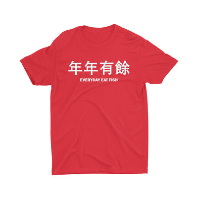 年年有餘 Everyday Eat Fish Kids Crew Neck Short Sleeve T-Shirt