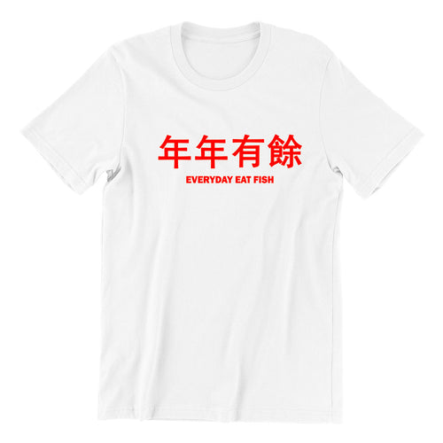 年年有餘 Everyday Eat Fish Short Sleeve T-shirt