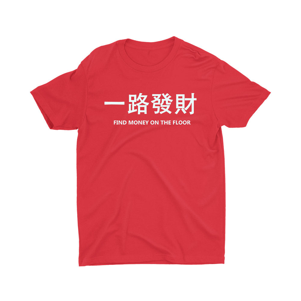 一路發財 Find Money On The Floor Kids Crew Neck Short Sleeve T-Shirt