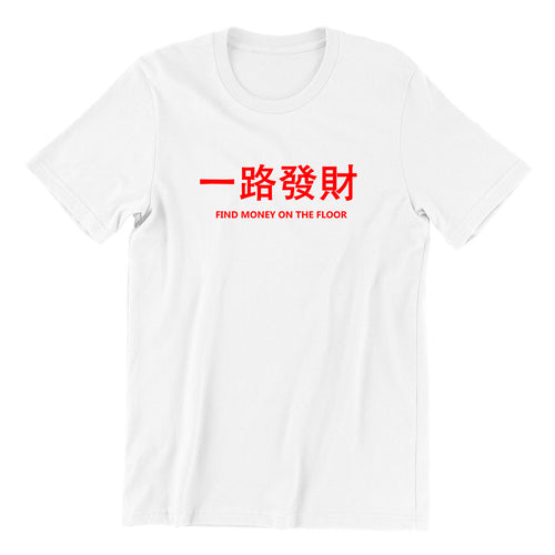 一路發財 Find Money On The Floor Short Sleeve T-shirt