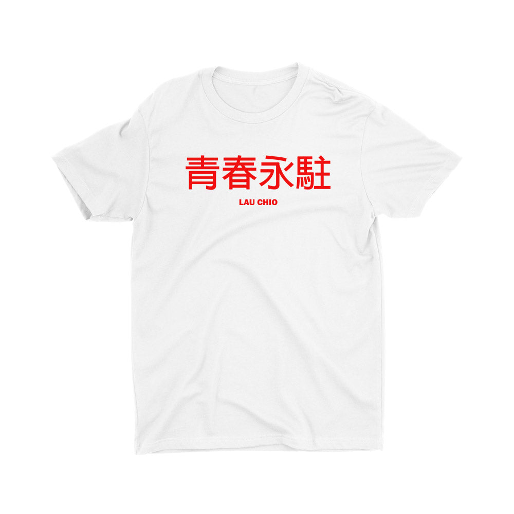 青春永駐 Lau Chio Kids Crew Neck Short Sleeve T-Shirt