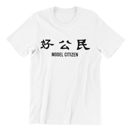 好公民 Model Citizen Short Sleeve T-shirt