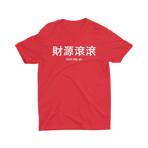 財源滾滾 Popi Dio 4d Kids Crew Neck Short Sleeve T-Shirt