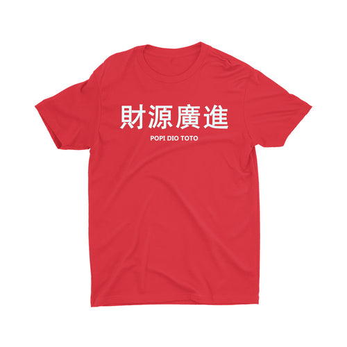 財源廣進 Popi Dio Toto Kids Crew Neck Short Sleeve T-Shirt