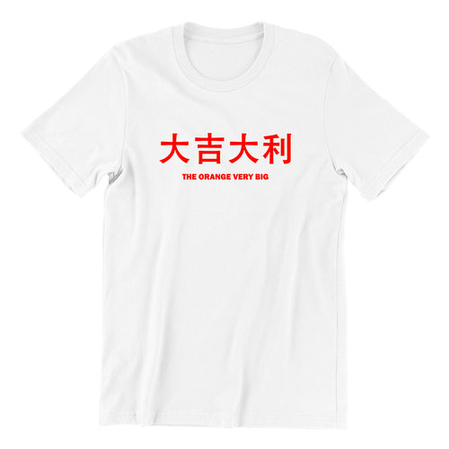 大吉大利 The Orange Very Big Short Sleeve T-shirt